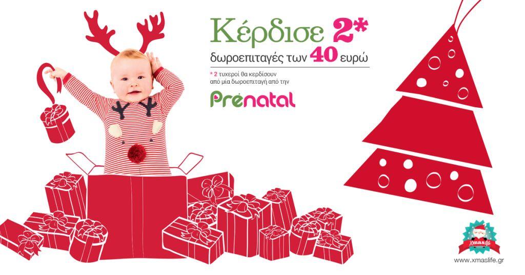διαγωνισμός prenatal