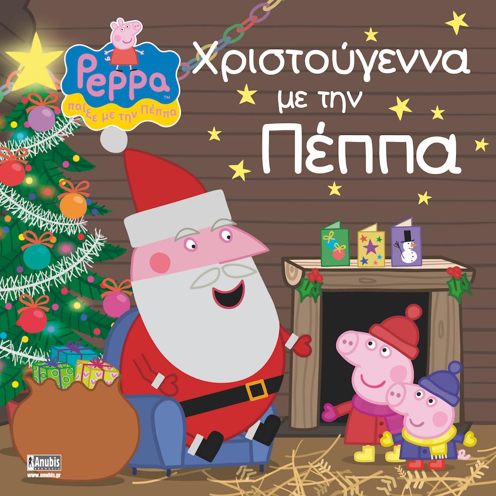PEPPA CHRISTMAS WISH €3,58