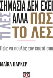 δώρο βιβλία Public