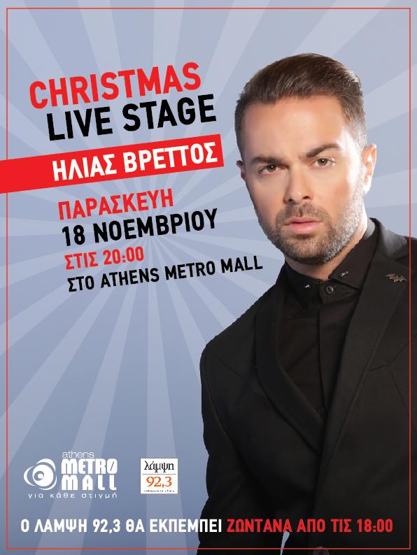 christmas-live-stage-ilias-vrettos