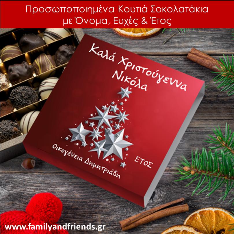familyandfriends-gr-photo-prosopopoihmena-sokolatakia-se-koyti-dwro-gia